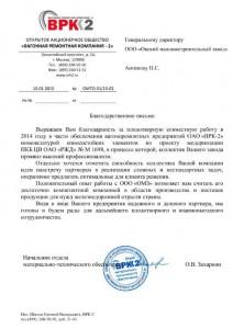ОМЗ_Благодарств_15.01.15 (1)